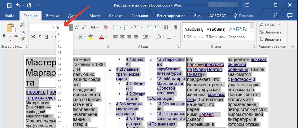Как в ворде сделать текст в виде шпор в ворде10